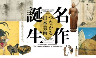 若冲に雪舟、見返り美人図も公開!日本美術の名品たちが大集合「名作誕生-つながる日本美術」開催