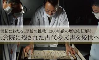 応援したい!奇跡的に残る1300年前の文書群「正倉院文書」の複製化プロジェクト