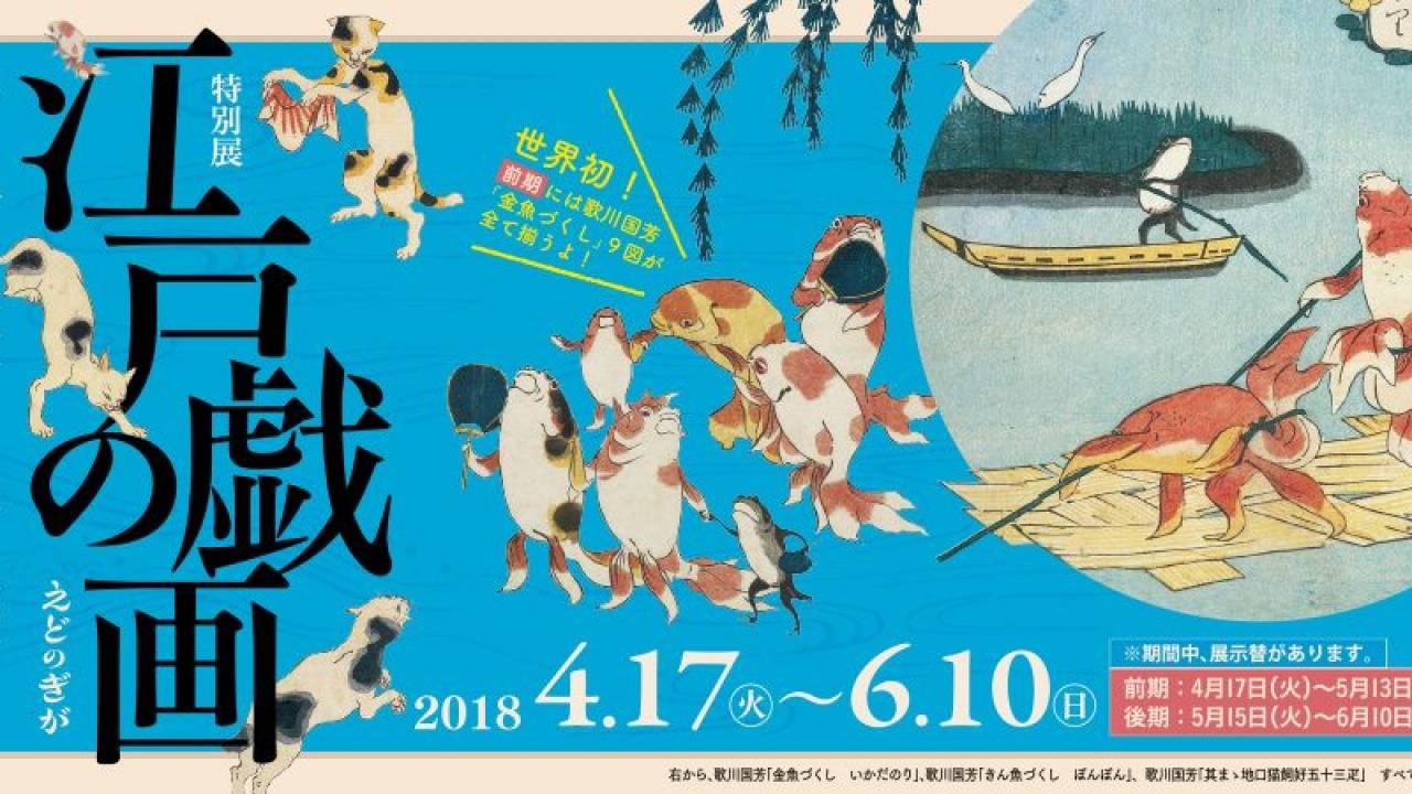 擬人化、漫画チック…江戸時代のオモシロ戯画にフォーカスした「江戸の戯画-鳥羽絵から北斎・国芳・暁斎まで」開催