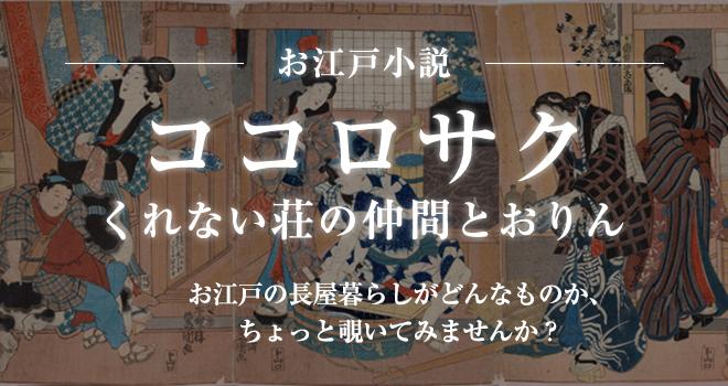 [お江戸小説] ココロサク