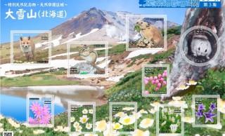 小動物に萌え♡日本郵便の特殊切手「天然記念物シリーズ」新作は北海道大雪山の動植物