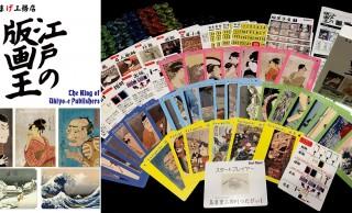 これまたコアな!江戸時代の版元になって浮世絵を出版するカードゲーム「江戸の版画王」