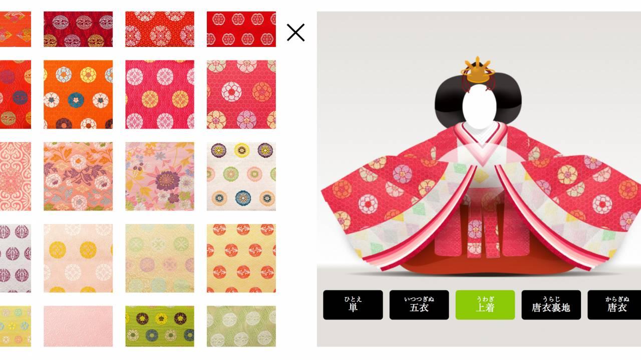 これは面白い!ウェブ上で雛人形の衣装を自由に着せ替えできる「雛人形オーダーメイド」