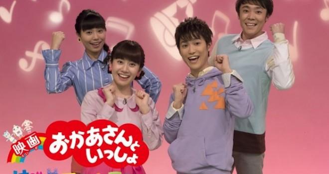 よいこ歓喜!人気子ども番組「おかあさんといっしょ」がなんと初の映画化!
