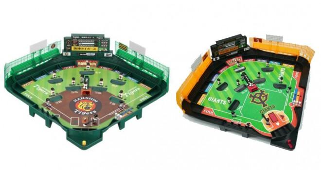 消える魔球でケンカしたな…野球盤が60周年で阪神タイガース、読売ジャイアンツモデル発売