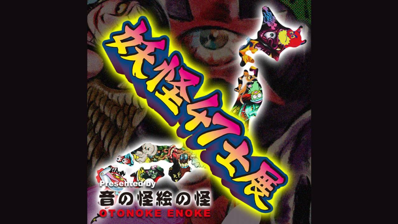やだこれ面白そう!47都道府県の妖怪を47人のクリエイターが描く「妖怪47士展」開催