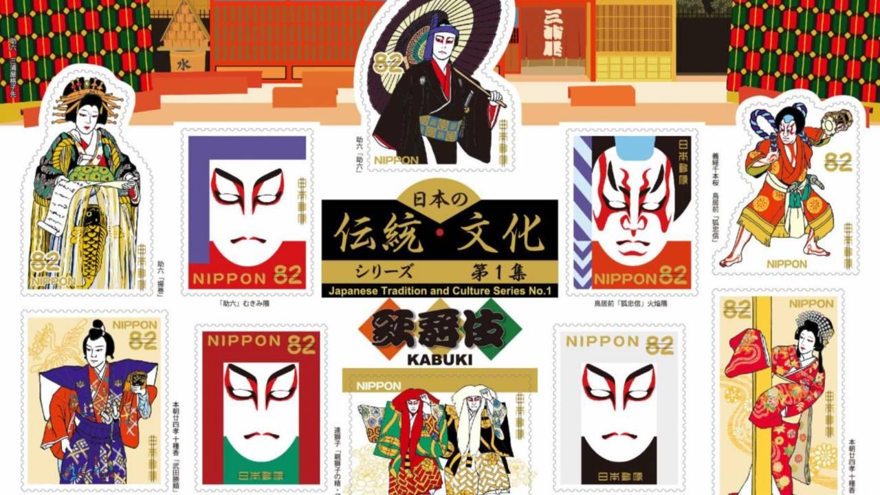 第1弾は歌舞伎!日本郵便が特殊切手の新シリーズ「日本の伝統・文化」を発表