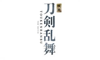 速報!日本刀の名刀がテーマの人気ゲーム「刀剣乱舞」が遂に実写映画化