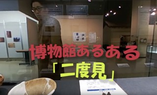 もしも私が、土器だったら(笑)展示された縄文土器の視点でVR動画が楽しめる「DOKI・DOKI・VR」