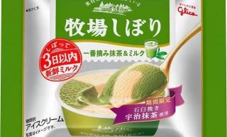 限定抹茶フレーバーきた!カップアイス「牧場しぼり」に宇治抹茶を使った「一番摘み抹茶&ミルク」登場