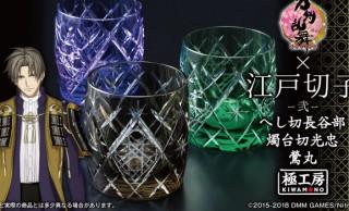 人気の刀剣をイメージ!刀剣乱舞と江戸切子がコラボで伝統工芸士によるミニグラス発売
