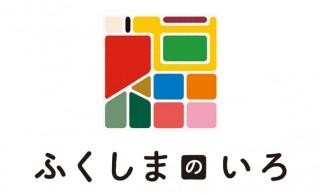 素敵なプロジェクト!福島県の風土や文化を色濃く伝える14色「ふくしまのいろ」