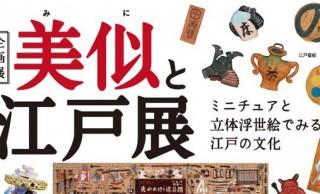 小さいの好き必見!ミニチュアを通して江戸時代の暮らしに思いを馳せる「美似と江戸展」
