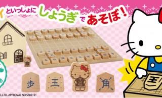 キティちゃん駒付き♡将棋盤に広がるハローキティのキャワワな世界「ハローキティ はじめてのしょうぎセット」