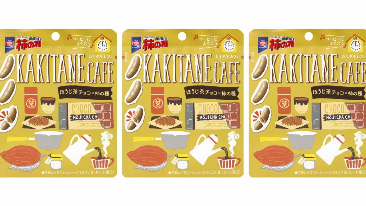香ばしさと甘じょっぱさの出逢い♡亀田の柿の種から「ほうじ茶チョコ」が新登場