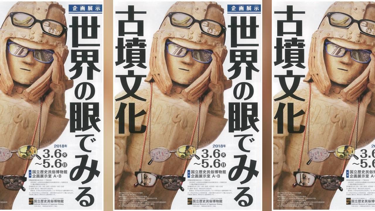 ビジュアル良すぎる(笑)日本の古墳を世界と比較し特質をあぶり出す「世界の眼でみる古墳文化」開催中