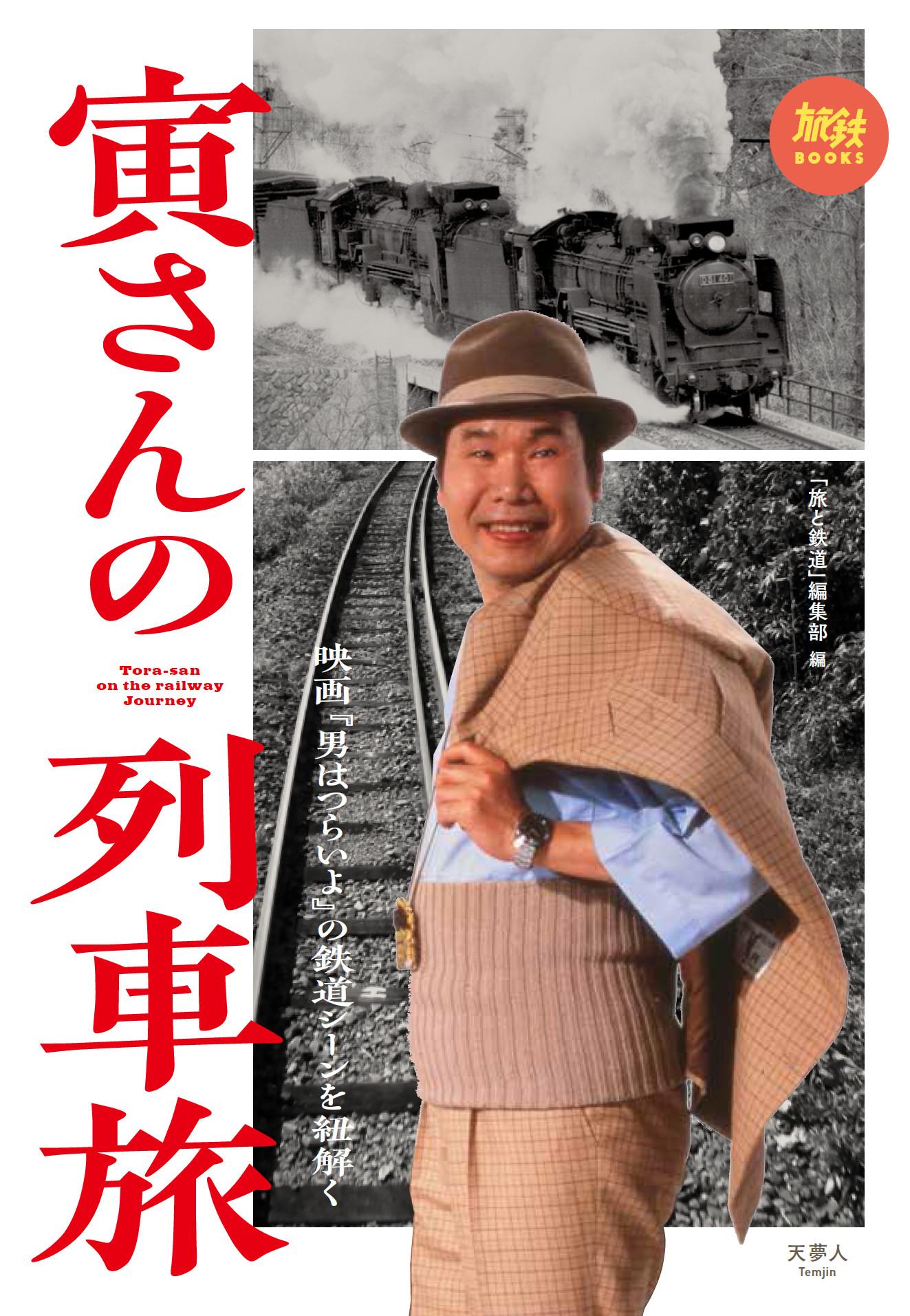 手洗いをしっかりしよう!Japaaan寅さんの列車旅 映画『男はつらいよ』の鉄道シーンを紐解くRANKING ランキング