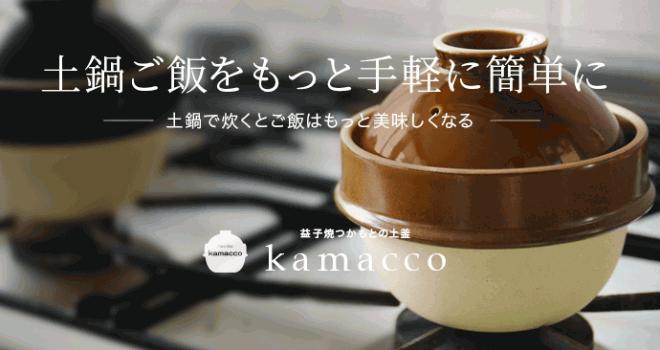 可愛いくてお手軽!誰でもおうちで土鍋ごはんを楽しめる益子焼の「kamacco(かまっこ)」