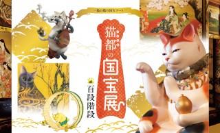 なんと総数800点超!猫アート作品が目黒雅叙園 百段階段に大集合「猫都の国宝展」