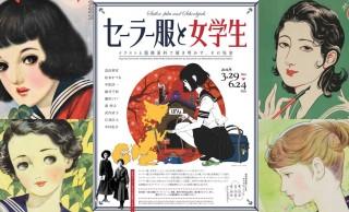 これは興味深い!日本の女学生服の秘密と魅力に迫る展覧会「セーラー服と女学生」開催