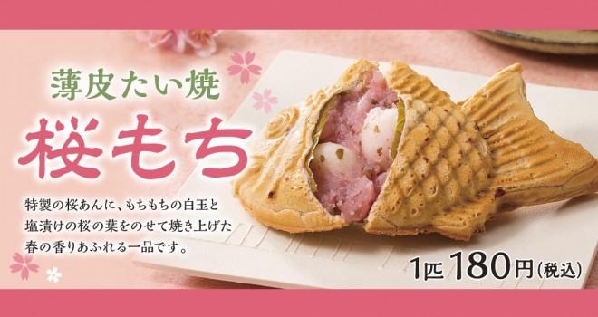 桜あん&白玉がぽってり!銀のあんが春限定「薄皮たい焼 桜もち」発売