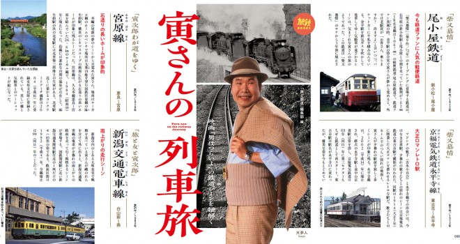 目の付けどころがいい!映画「男はつらいよ」全作品から鉄道シーンを一挙紹介する至極の一冊