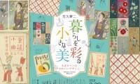 大正ロマンのかわいいデザイン♪竹久夢二の図案&装飾の数々「暮らしを彩る小さな美」開催