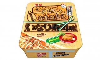 誰もが3秒考え込む、「どんな味?」と。一平ちゃんに「焼うどん いなり寿司味」登場