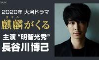 2020年NHK大河ドラマは長谷川博己主演、戦国武将の明智光秀を描く「麒麟がくる」