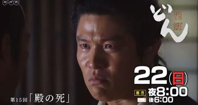大河ドラマ初!西郷どんの最新話「殿の死」がネットの反響多く深夜枠で再放送!