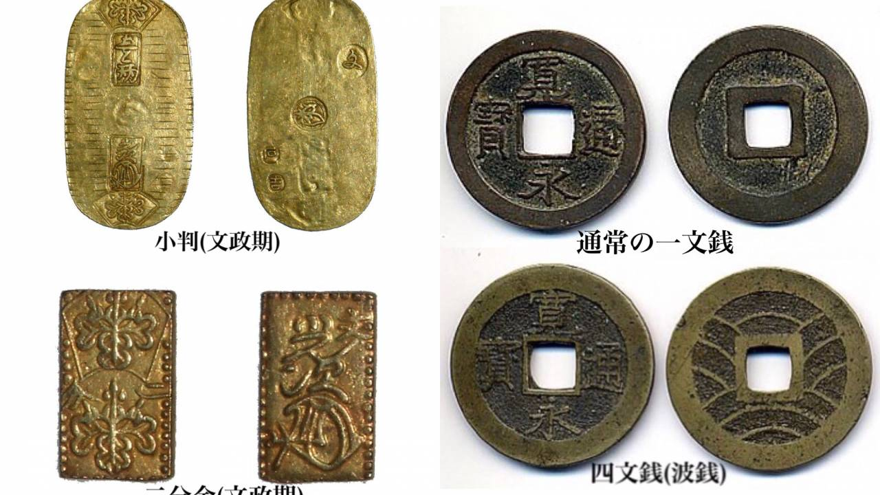 江戸時代の貨幣の種類と庶民の銭暮らし。庶民はめったに小判を使わなかった