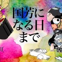 【小説】国芳になる日まで  〜吉原花魁と歌川国芳の恋〜第1話