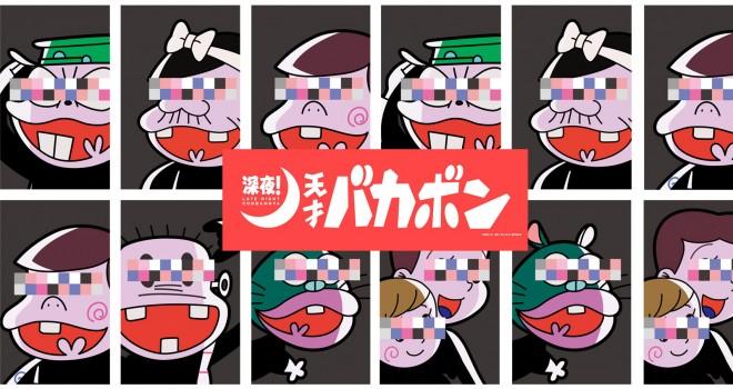 おかえりなさい!18年ぶりに赤塚不二夫のギャグ漫画「天才バカボン」がテレビアニメ化