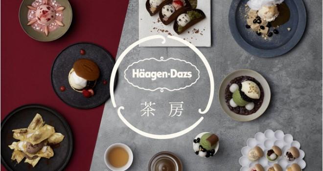 ハーゲンダッツ初の和スイーツ専門店「Häagen-Dazs 茶房」のメニューがいよいよ公開