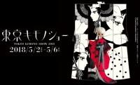 今年もやってくるーーっ!キモノと和文化をカジュアルに「東京キモノショー 2018」開催
