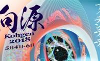 スーパー極楽浄土「テクノ法要」も実演!宗派や宗教を超えた寺社フェス「向源2018」開催