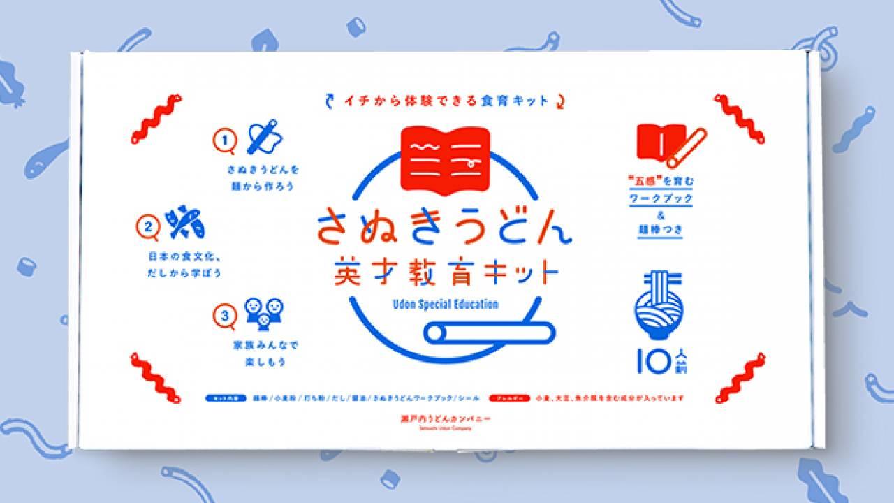 讃岐うどんを通して日本の食文化に触れる「さぬきうどん英才教育キット」がステキすぎる!