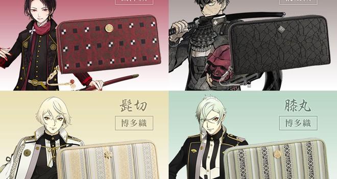 西陣織、博多織…刀剣乱舞と日本のさまざまな織物がコラボした長財布が発売!