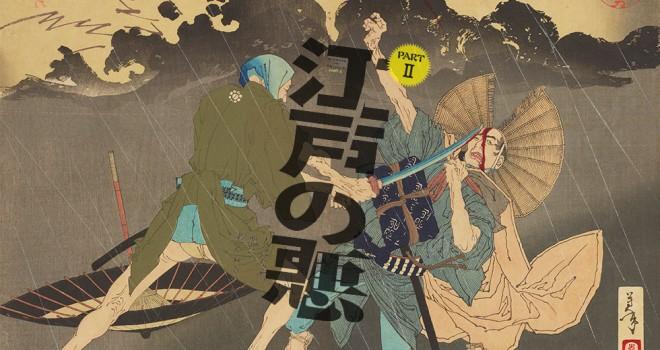 人はなぜ悪に惹かれる?江戸の悪いヤツらが浮世絵で集結「江戸の悪 PART II」開催!