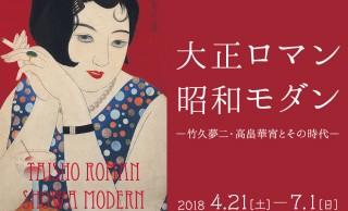 あの時代の空気感やっぱ好き!大正〜昭和時代を代表する画家の作品が集結「大正ロマン昭和モダン展」