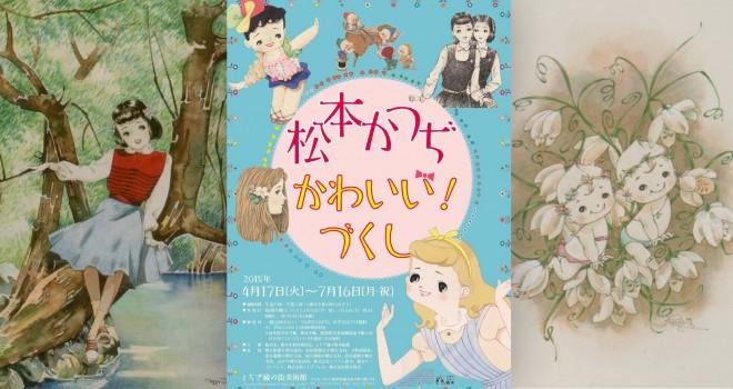 昭和時代に少女たちの憧れを誘ったKawaiiがいっぱい「松本かつぢ かわいい!づくし」開催中