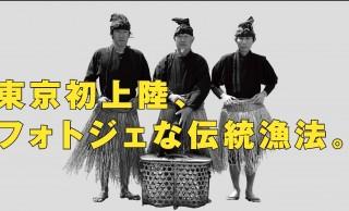フォトジェな伝統漁法・小瀬鵜飼がなんと東京で見れる「東京鵜飼釣り in 東京スカイツリータウン(R)」開催!