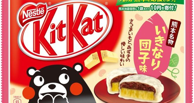1袋当たり10円の寄付!熊本の郷土料理をモチーフにした、寄付金付き「キットカット いきなり団子味」登場