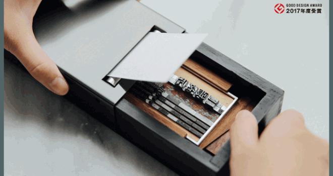 懐かし&憧れの活版印刷を自宅で。自分の名刺を自分で作れるポータブル活版印刷機