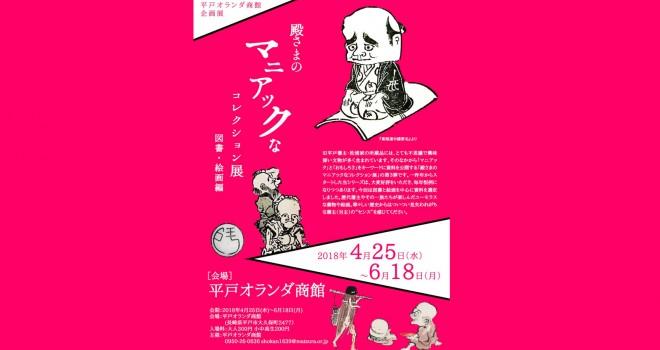 ついに第3弾!平戸藩主のマニアックなコレクションを紹介「殿さまのマニアックなコレクション展」開催