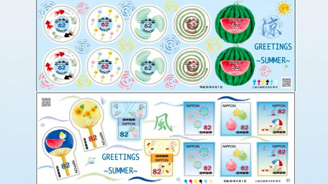 日本の夏がいっぱい♪夏のお手紙にぴったりの可愛い切手「夏のグリーティング」発売