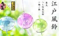 刀剣乱舞のへし切長谷部、一期一振、鶯丸をイメージした江戸風鈴が発売!