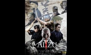 動乱の時代ともいえる幕末史を国際的な視点から描くドキュメンタリー「AIZU-目覚めよ義の心」