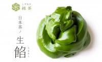 これはアイデアひろがる!料理やお菓子作りに使えちゃう日本茶ペースト「日本茶ノ生餡」