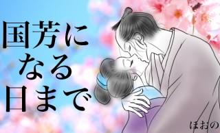 【小説】国芳になる日まで 〜吉原花魁と歌川国芳の恋〜第4話